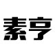 素亨logo