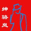 绅骆岚logo