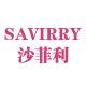 沙菲利logo