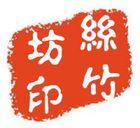 丝竹坊logo