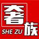 奢族logo