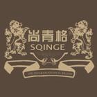 尚青格logo