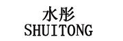 水彤logo