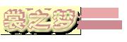 裳之梦logo