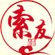 索友logo