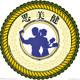 思美健运动logo