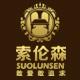 索伦森logo