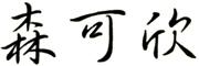 森可欣logo