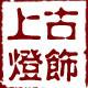 上古灯饰logo