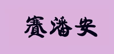 赛潘安logo