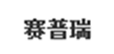 赛普瑞logo
