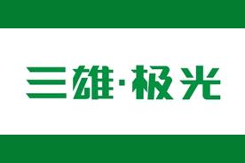 三雄·极光logo