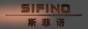 斯菲诺logo