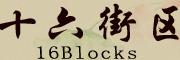 十六街区(16 Blocks)logo