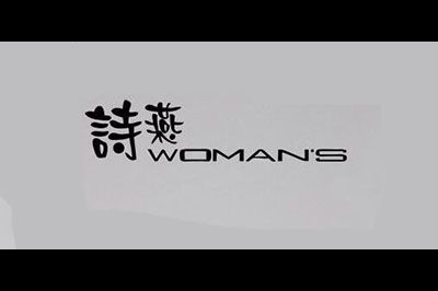 诗燕女装logo