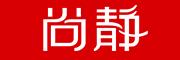 尚静logo