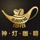 神灯咖啡logo
