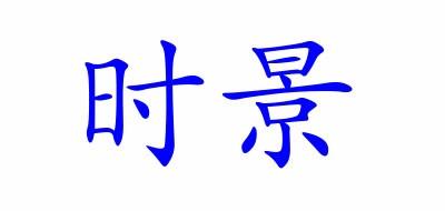 时景logo