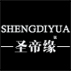 圣帝缘logo