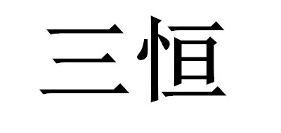 三恒logo