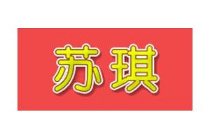 苏琪logo