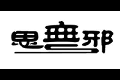 思无邪logo