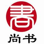 尚书logo