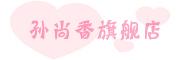 孙尚香logo