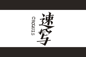 速写logo