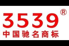 三五三九logo