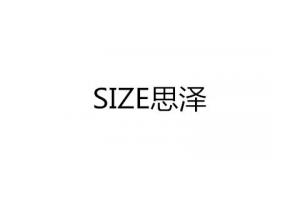 思泽(SIZE)logo