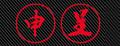 申呈logo