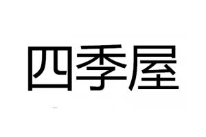 四季屋logo
