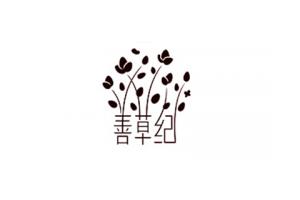 善草纪logo