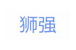 狮强logo