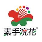 素手浣花logo