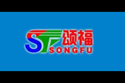 颂福logo