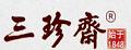 三珍斋logo