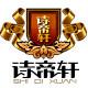 诗帝轩logo