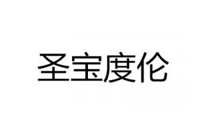 圣宝度伦logo
