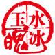 水玉冰魄logo
