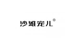 沙滩宠儿logo