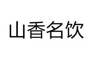 山香名饮logo