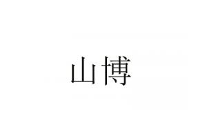 山博logo