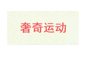 奢奇logo