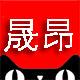 晟昂logo