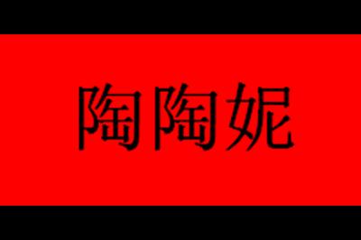 陶陶妮logo