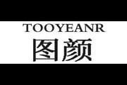 图颜(TOOYEANR)logo