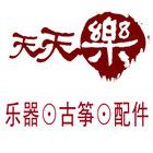 天天乐乐器logo