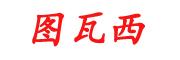 图瓦西logo